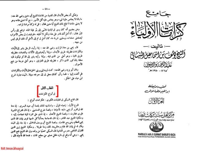 jamy-karamatil-auliya-imam-nabhani-imam-tajuddeen-subkis-view-a