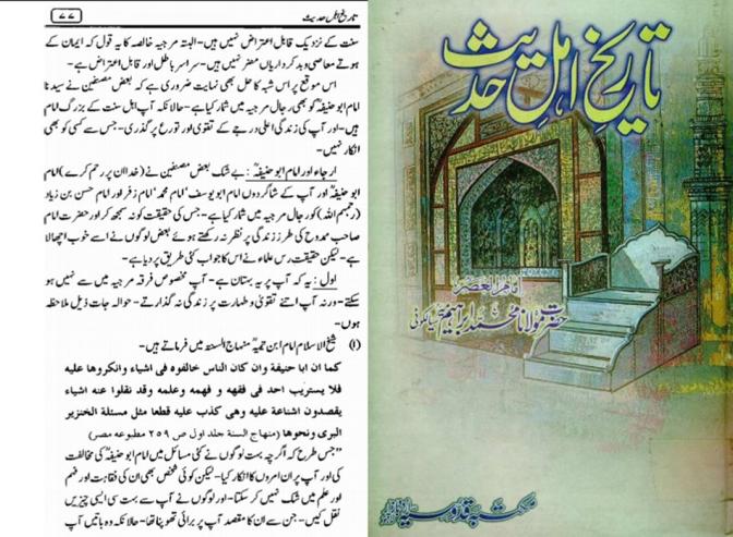 Imam al Azam Abu Hanifa (rd) Par Irjaa wale Ilzam ka Jawab