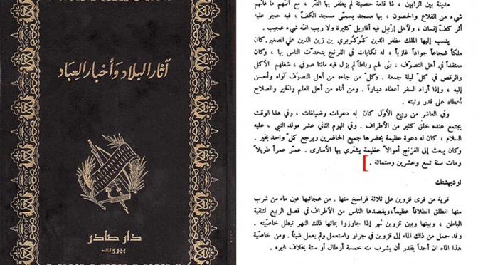 Shah-e-Erbal ka Asl Taaruf az Tarikhul Islam [Ur/Ar]