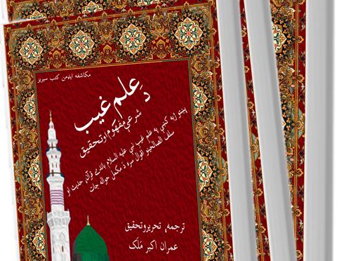 Da Ilme Ghaib Sharayi Maany aw Mafhoom [Pashto/Ebook/Pdf]