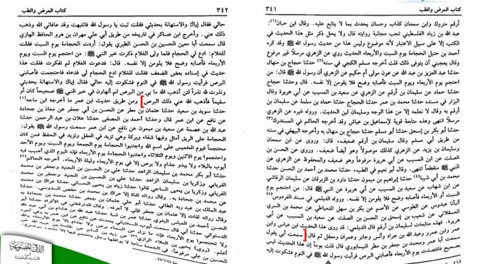 Acting Upon Daeef Hadith In Regards to Fadhail al-Aamal is Ok [Urdu]