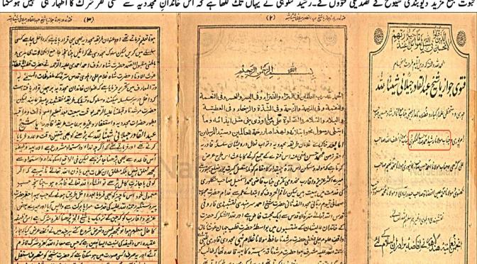 Saying Ya Sheikh Abdul Qaadir Jilani Shayy'anlilah & Deoband [Ur]