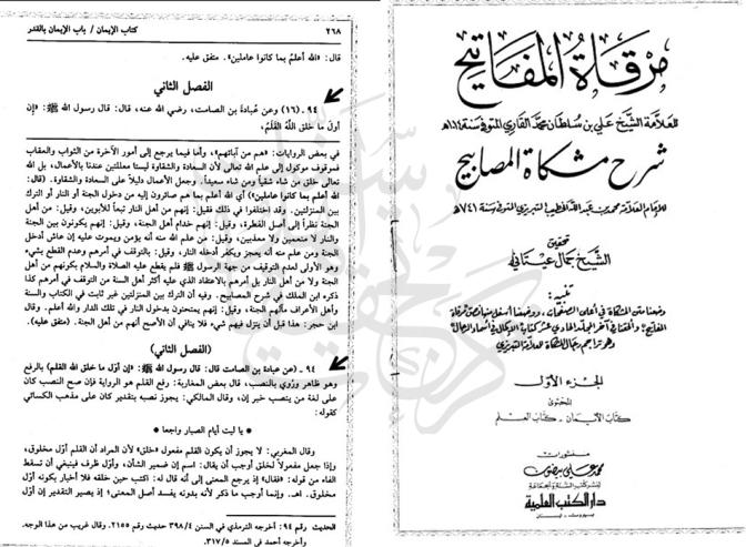 Awal-al-Takhleeq sy Mutaliq Ahadith main Tatbeeq [Ur]