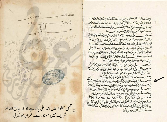 Iblees ky Batil Qiyas par Munkarin e Qiyas ka Ta'qub wa Jawab