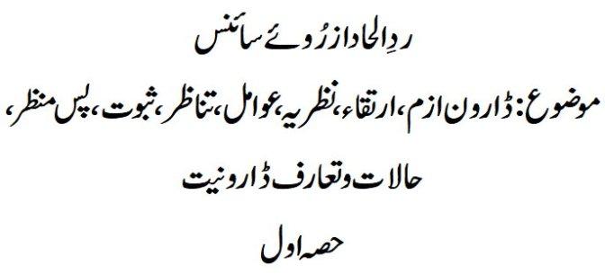 Rad-e-Ilhad: Irtiqa Ka Scienci Taruf (P-1)