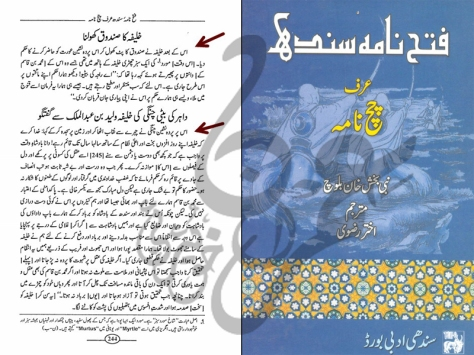 Chach-Nama-Urdu-Scan