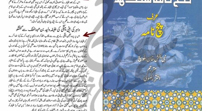 Exposing Wrong History & Views about Muhammad Bin Qasim